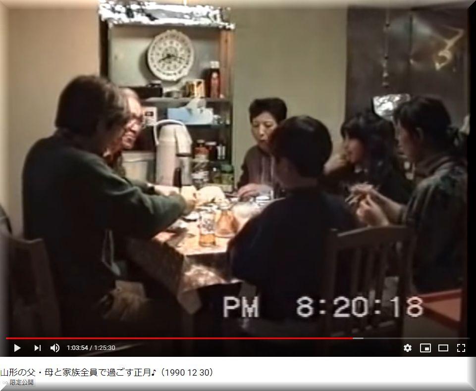 【動画】山形の父・母と家族全員で過ごす正月♪(1990.12.30)