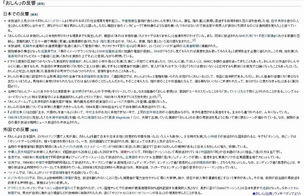 おしん(出典:ウィキペディアより)