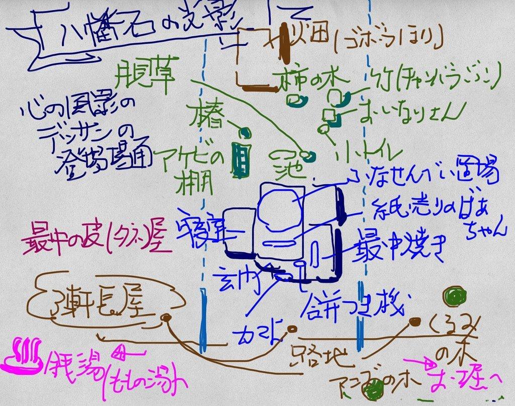 s-八幡石の光景
