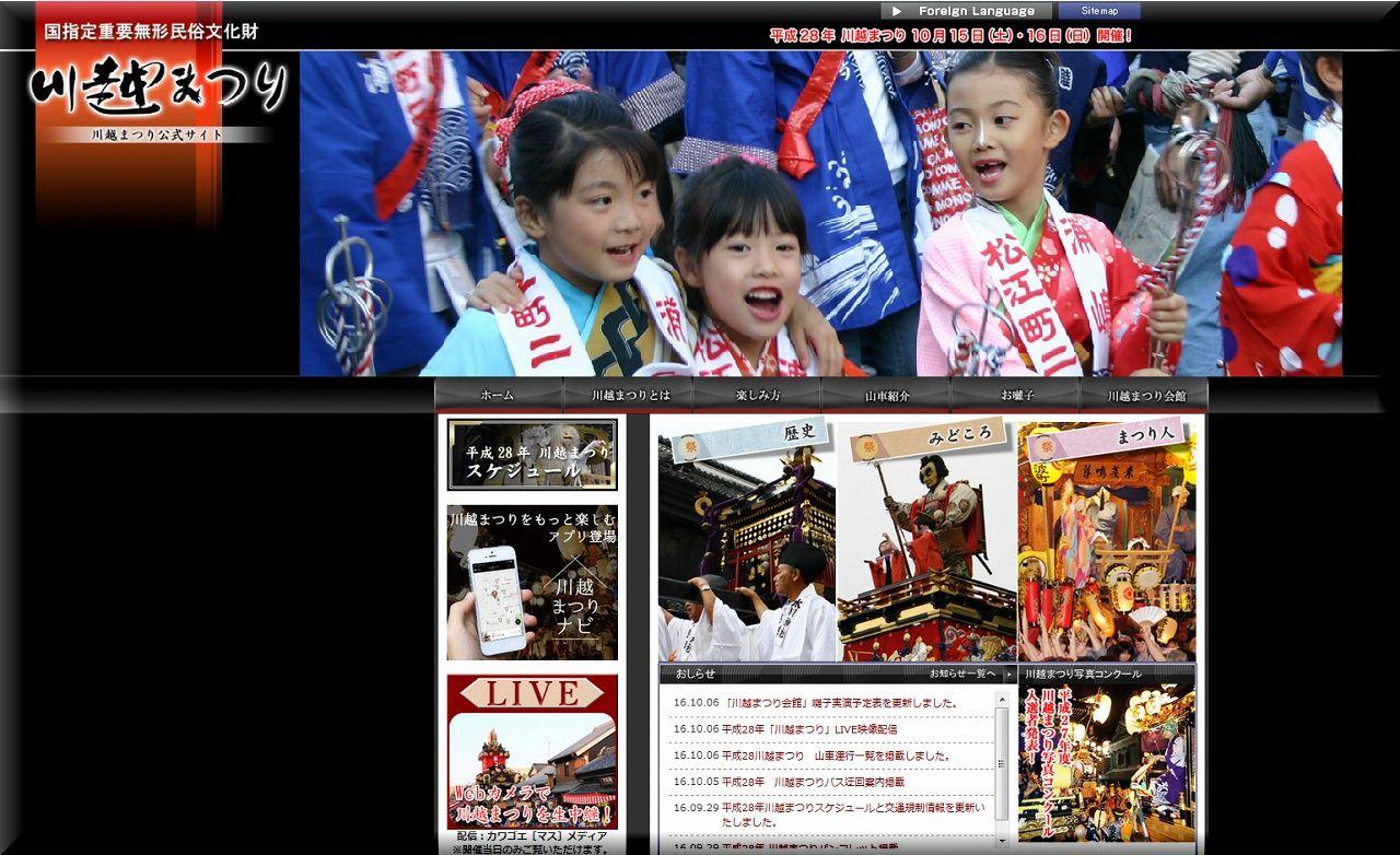 s-川越まつり公式サイト