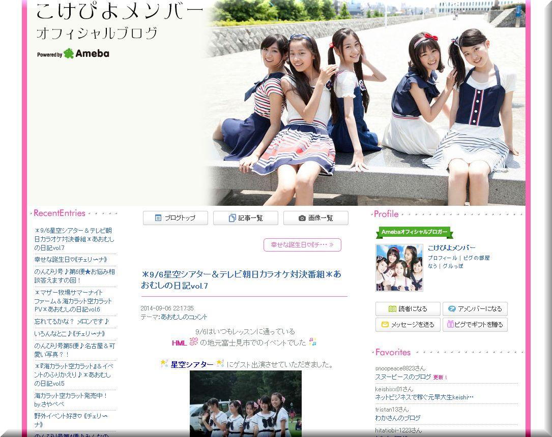 こけぴよメンバーオフィシャルブログ