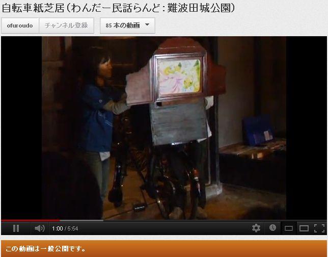 自転車紙芝居(わんだー民話らんど:難波田城公園)