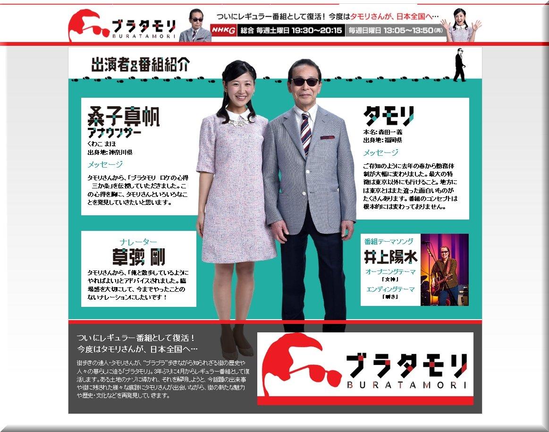 ブラタモリ(川越)NHK3