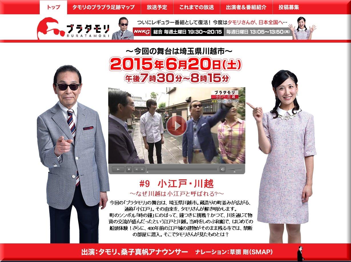 ブラタモリ(川越)NHK