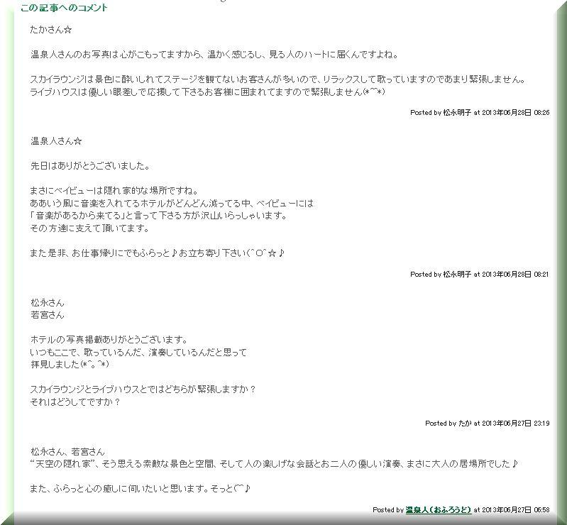 松永さんサイトでのコメント