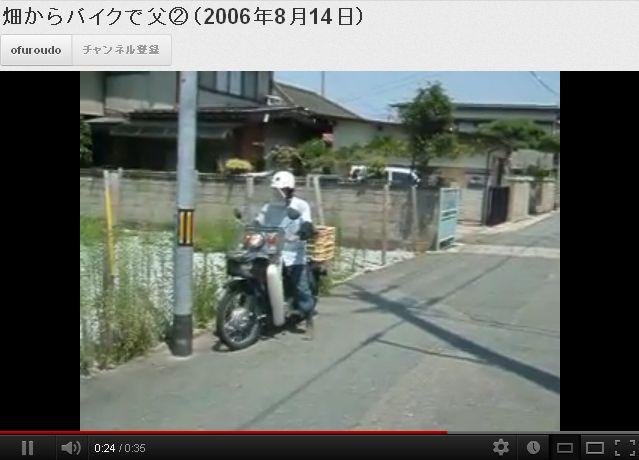 畑からバイクで父�(2006年8月14日)