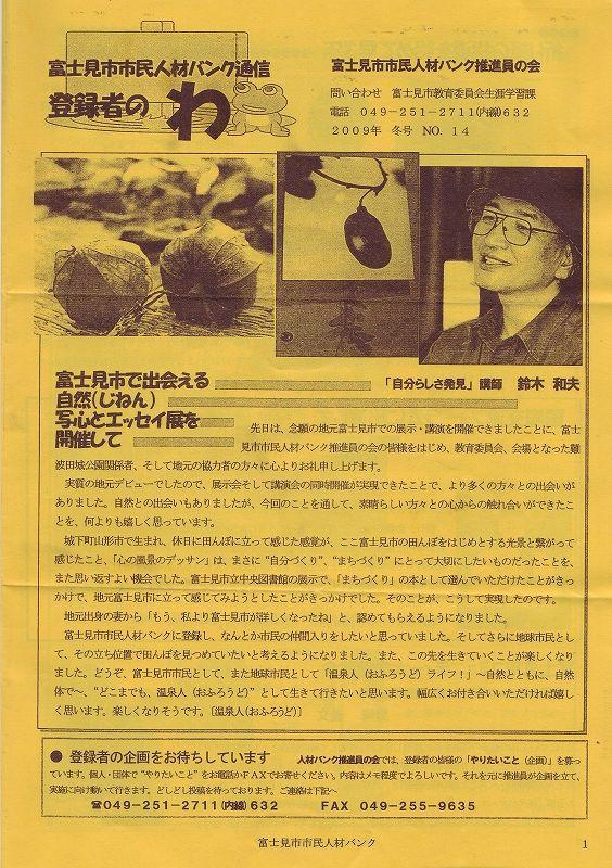 富士見市市民人材バンク通信「登録者の わ」への掲載
