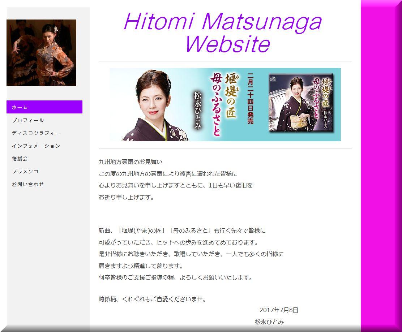 松永ひとみ WEBサイト
