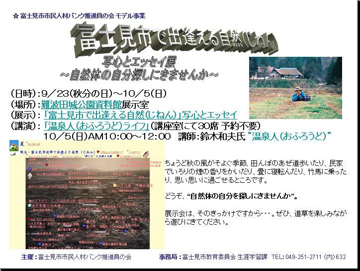 『富士見市で出逢える自然(じねん)』写心とエッセイ展