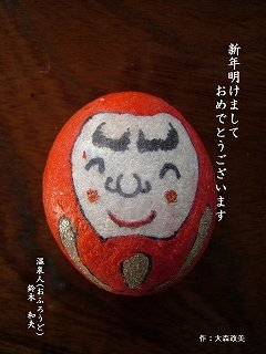 ★年賀状(2013年年賀)