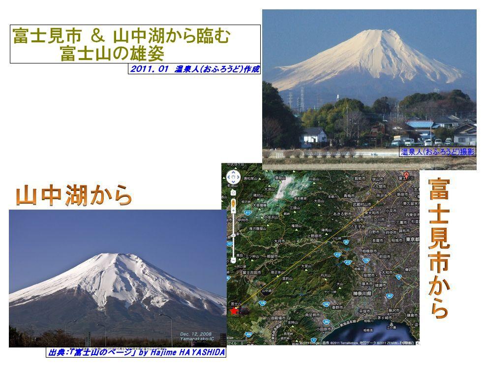 富士見市&山中湖から臨む富士山の雄姿