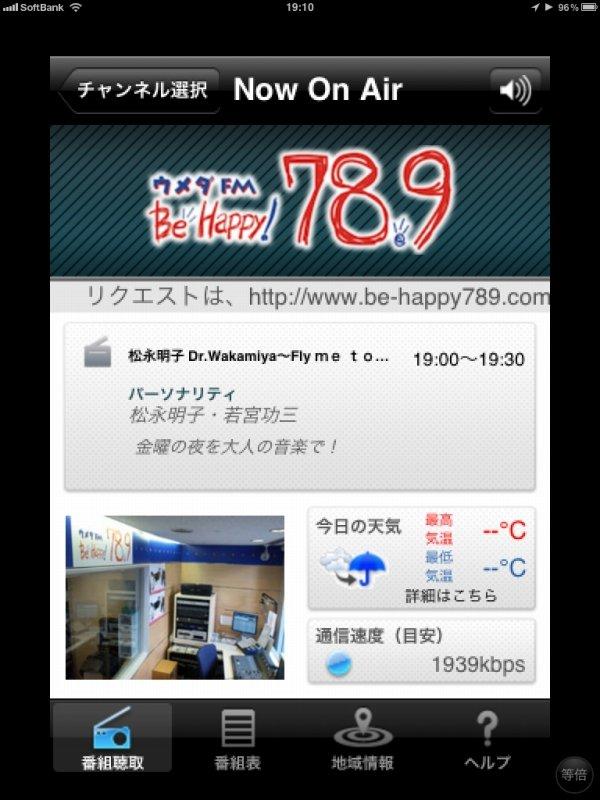 ウメダFM78.9「Fly me to the Friday