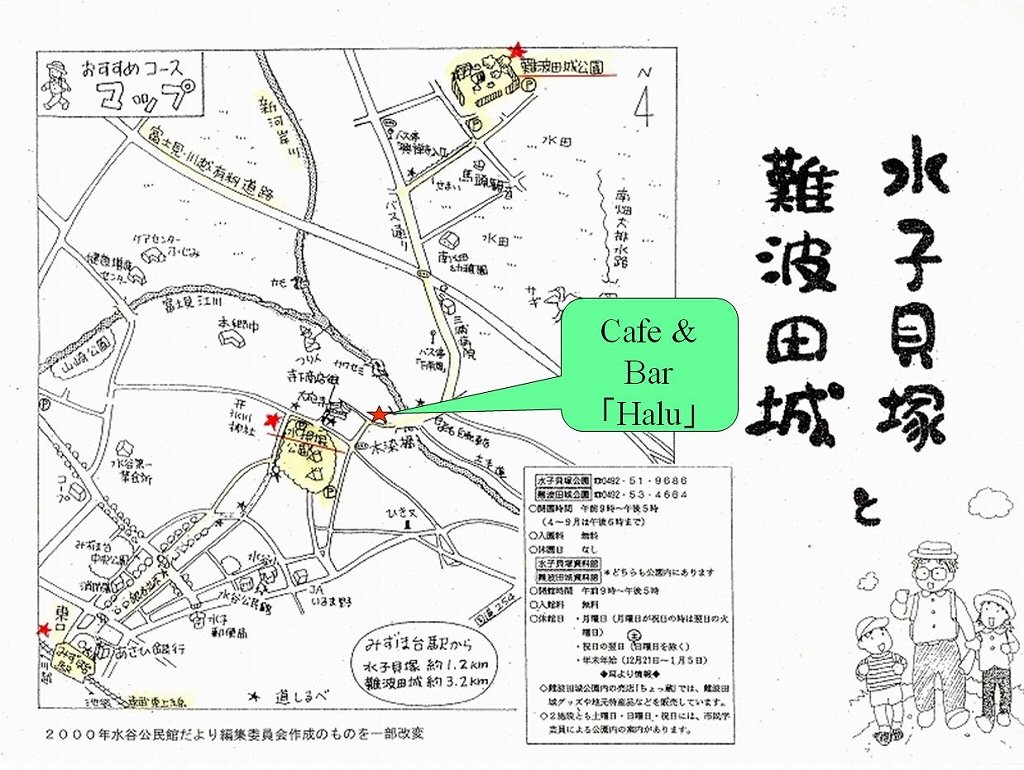 s-地図:Cafe & Bar 「Halu」