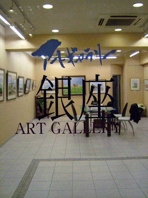 ★波暮旅二展・・・アートギャラリー銀座(2007.5.8)�