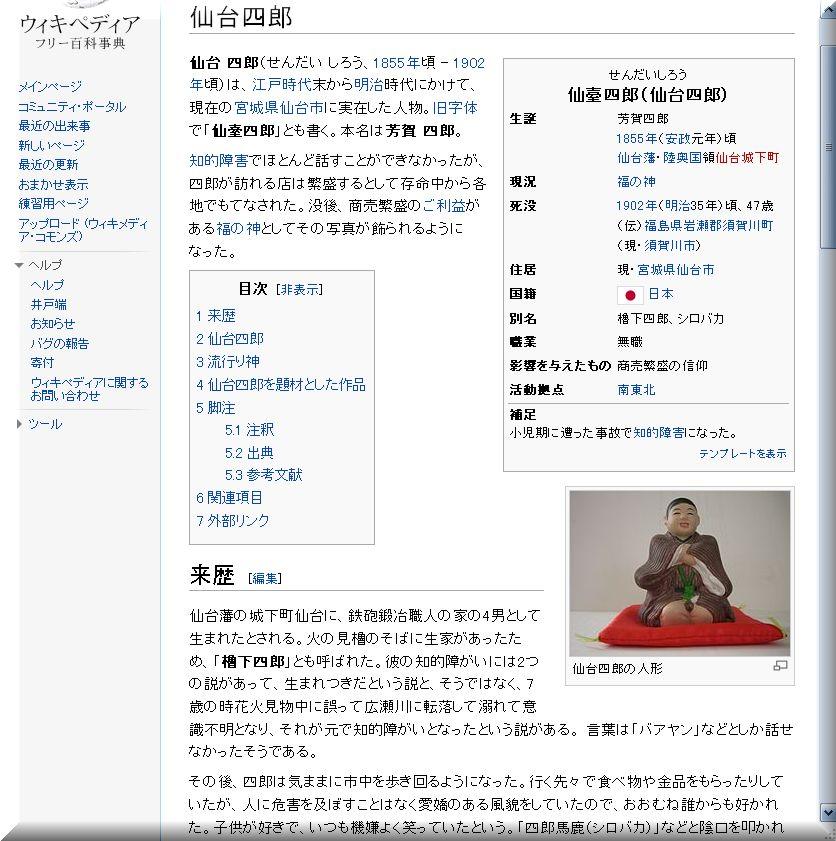 ウィキペディア「仙台四郎」