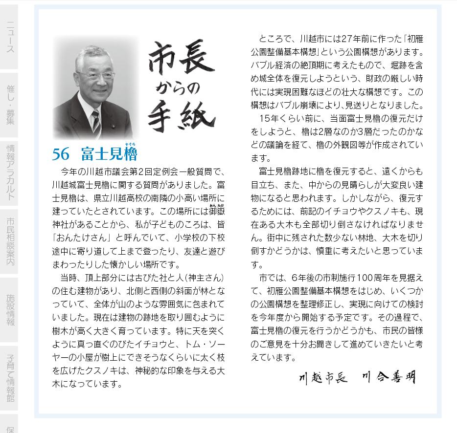 市長からの手紙「富士見櫓」