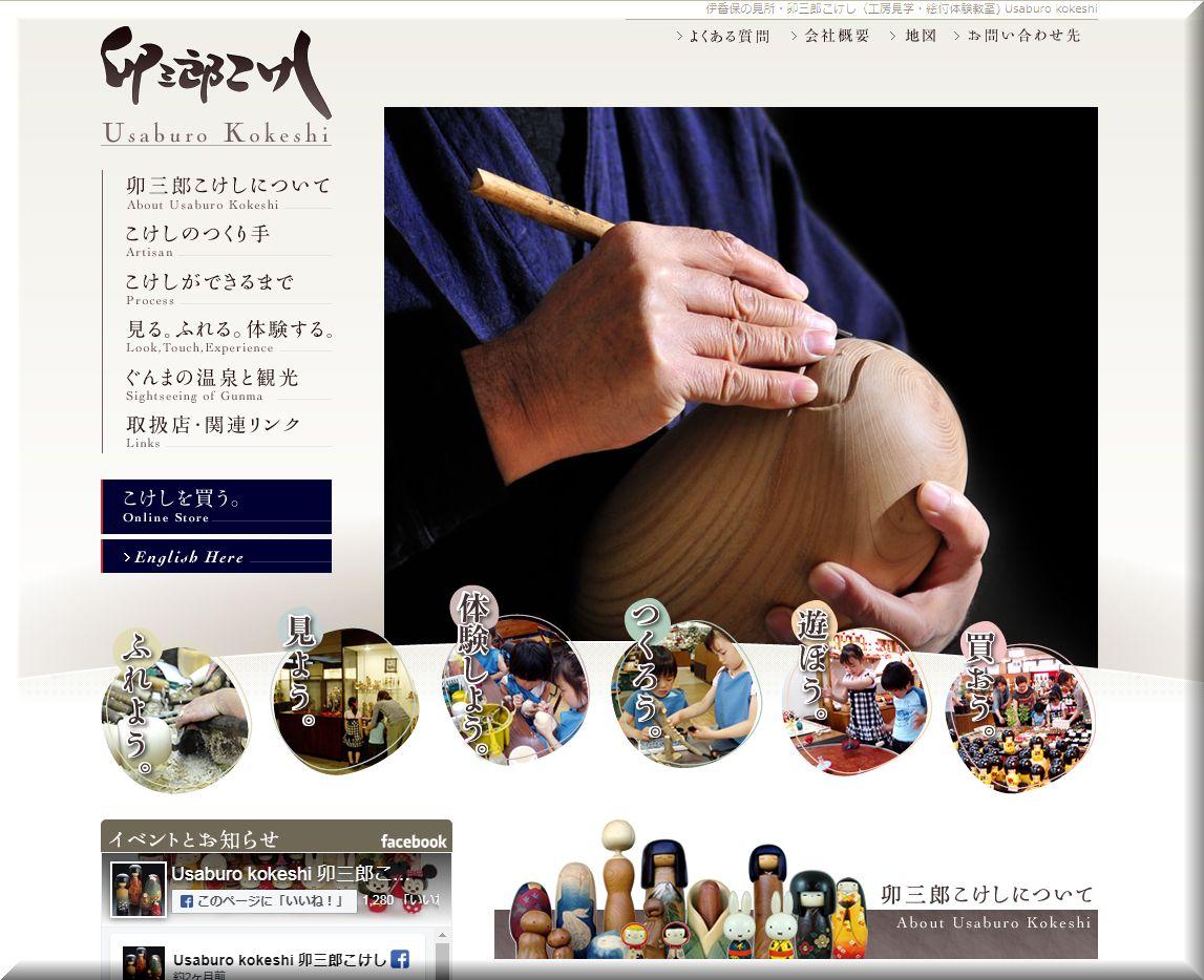 「卯三郎こけし」公式ホームページ