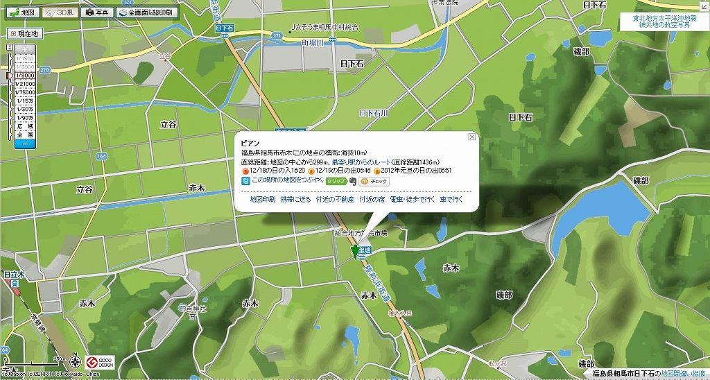 ★喫茶ビアン(福島・相馬)