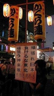 s-神楽坂まつり(阿波踊り)