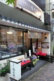 御菓子司「瑞月院」(飯田橋)