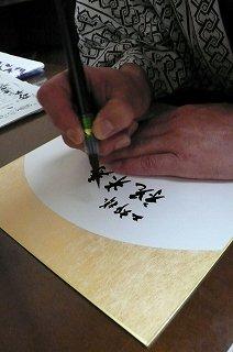 父の米寿祝い(山形・奥おおえ柳川温泉にて)