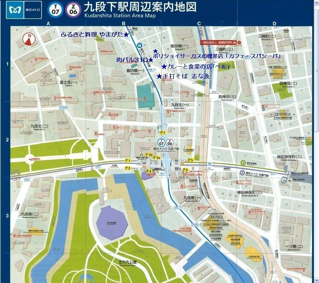 九段下駅周辺案内地図2