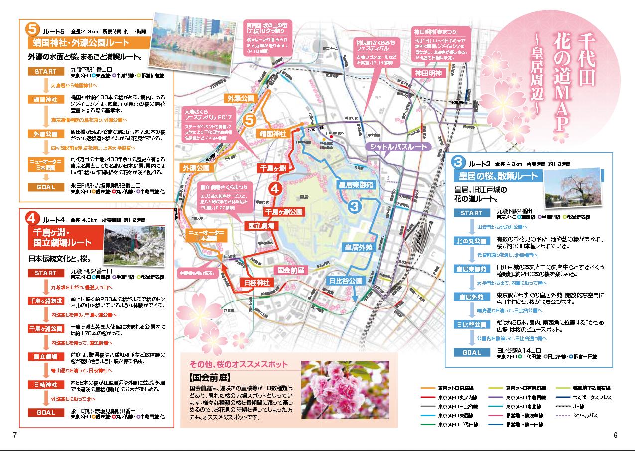 千代田花の道MAP〜皇居周辺〜