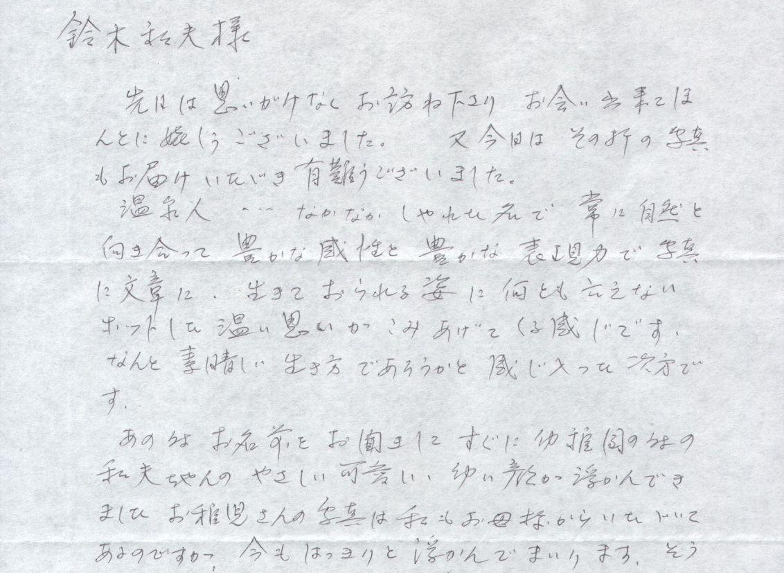大沼カツエ先生からの手紙�
