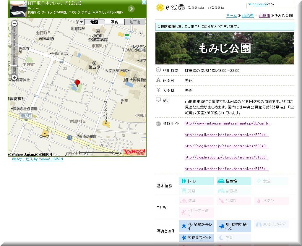 「もみじ公園(山形市)」←e公園への編集登録(ofuroudo)
