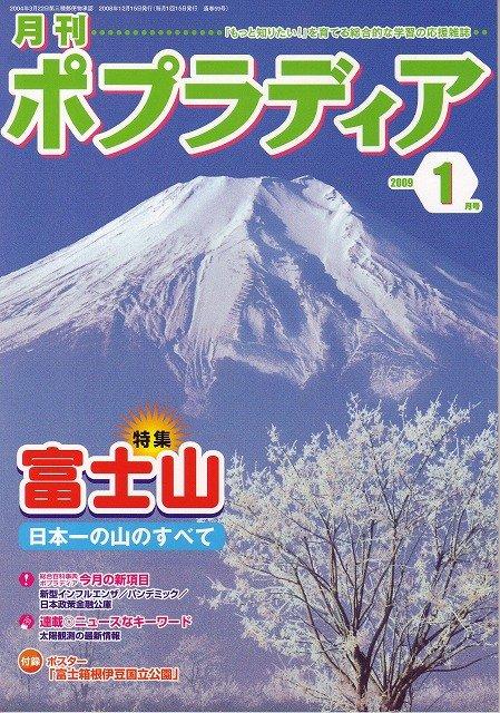 暮らしの中の富士山1