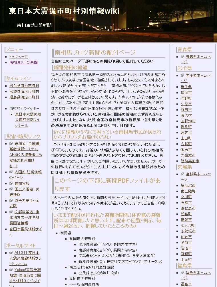 南相馬ブログ新聞