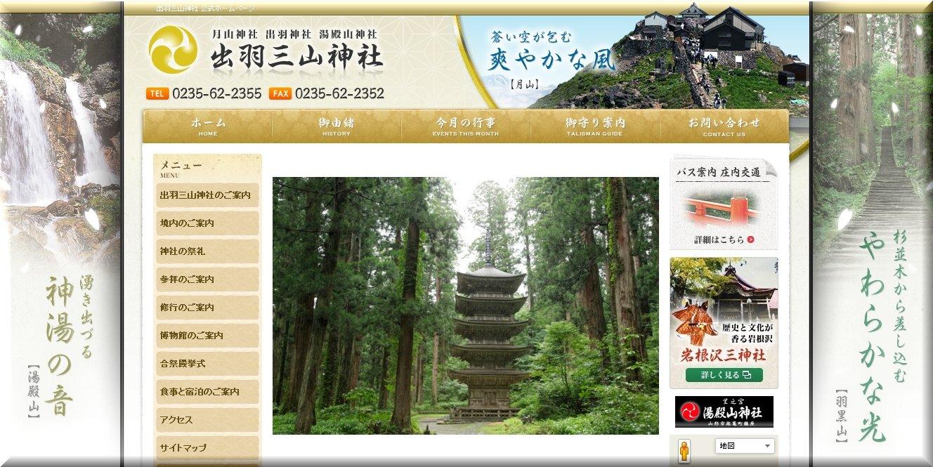 出羽三山神社HP