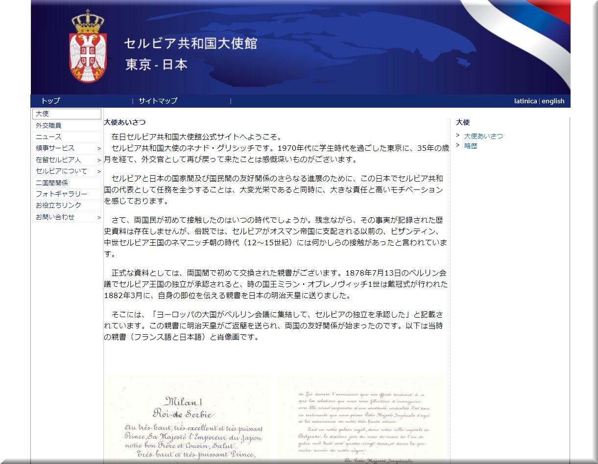 セルビア共和国大使館 東京・日本HP