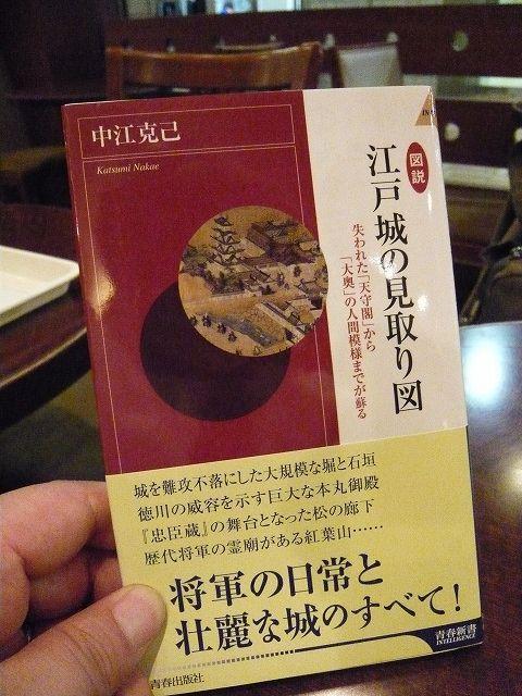 江戸城の見取り図