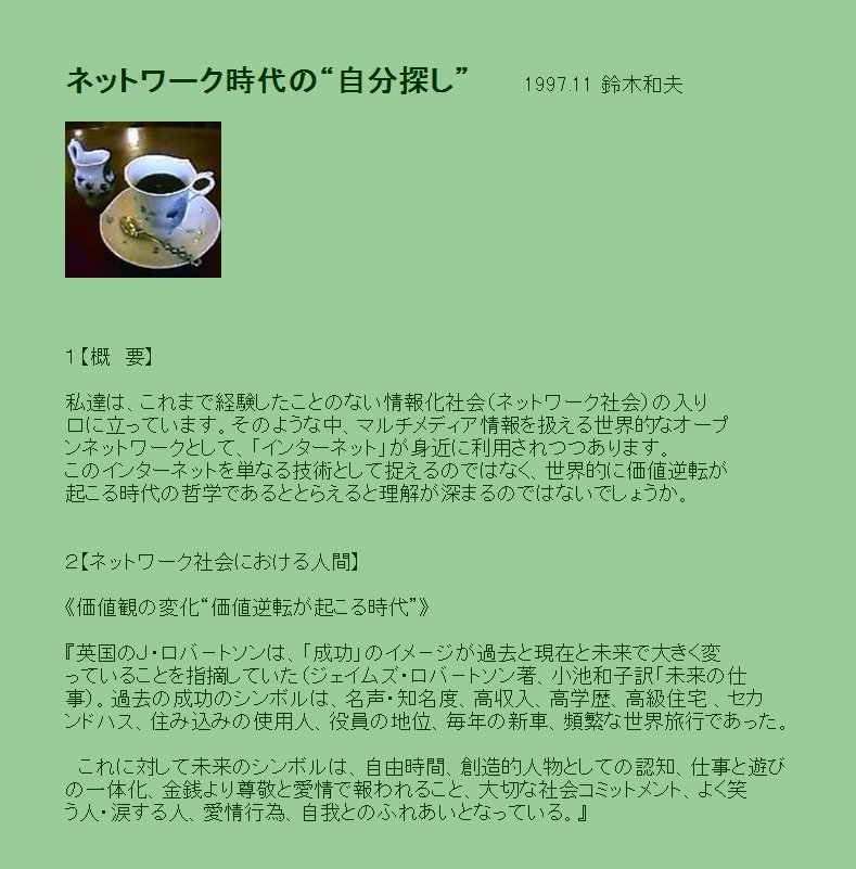 """ネットワーク時代の""""自分探し""""�"""