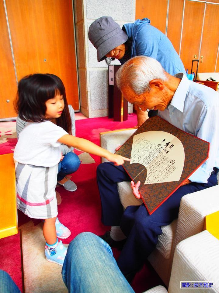 彩悠美と父2