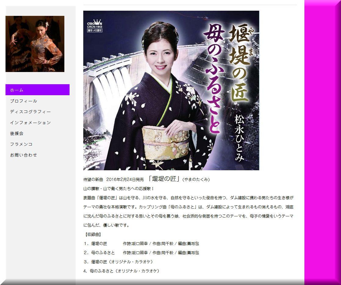 松永ひとみ WEBサイト2