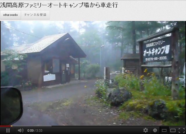 浅間高原ファミリーオートキャンプ場から車走行