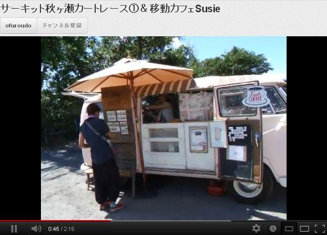 サーキット秋ヶ瀬カートレース�&移動カフェSusie