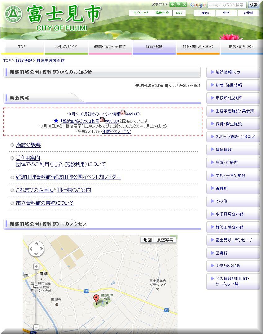 富士見市公式ホームページ