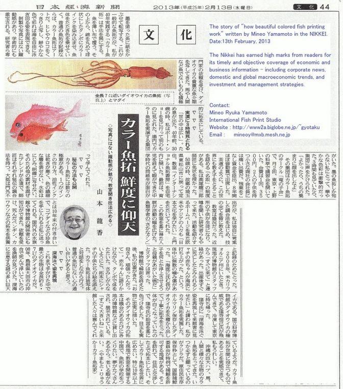 カラー魚拓(日本経済新聞掲載)