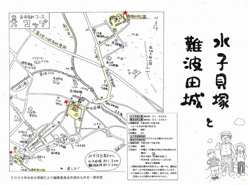 おすすめコースマップ(水子貝塚公園、難波田城公園)