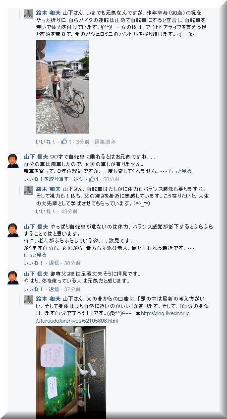 フェイスブックでのコメント2