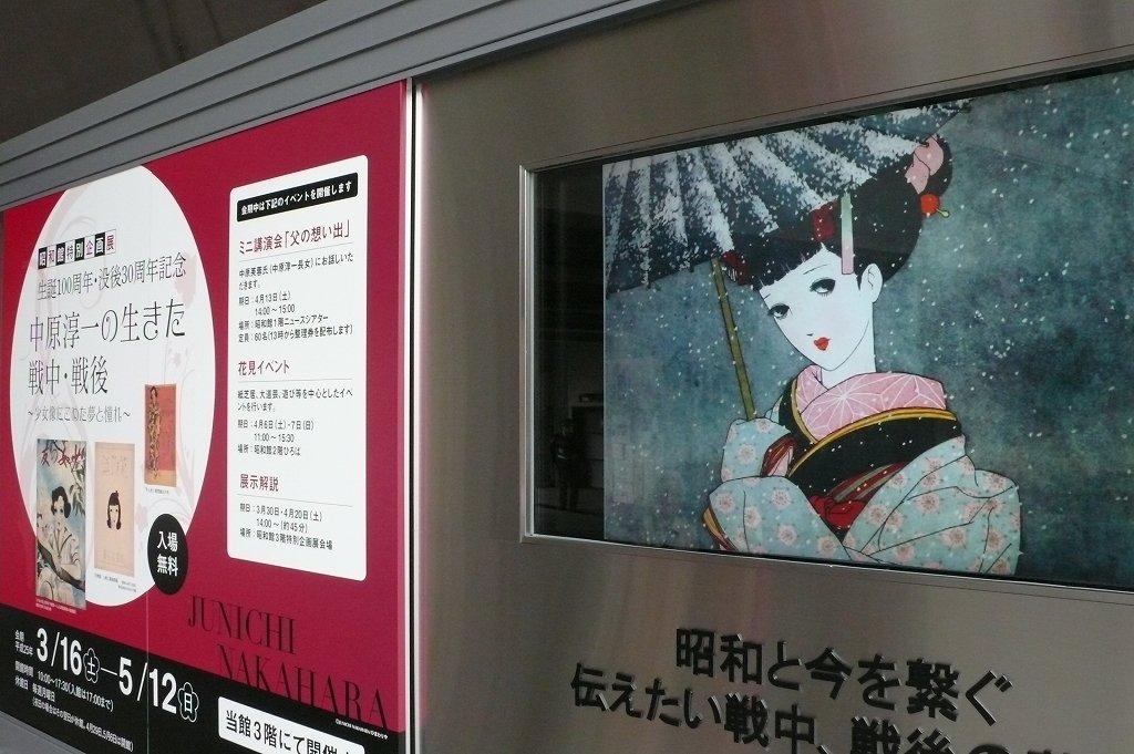 中原淳一 生誕100年企画展:昭和館