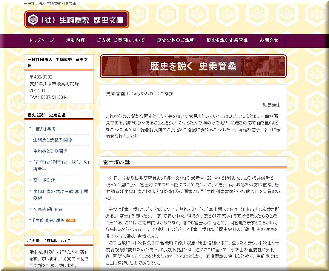 (社)生駒屋敷 歴史文庫�