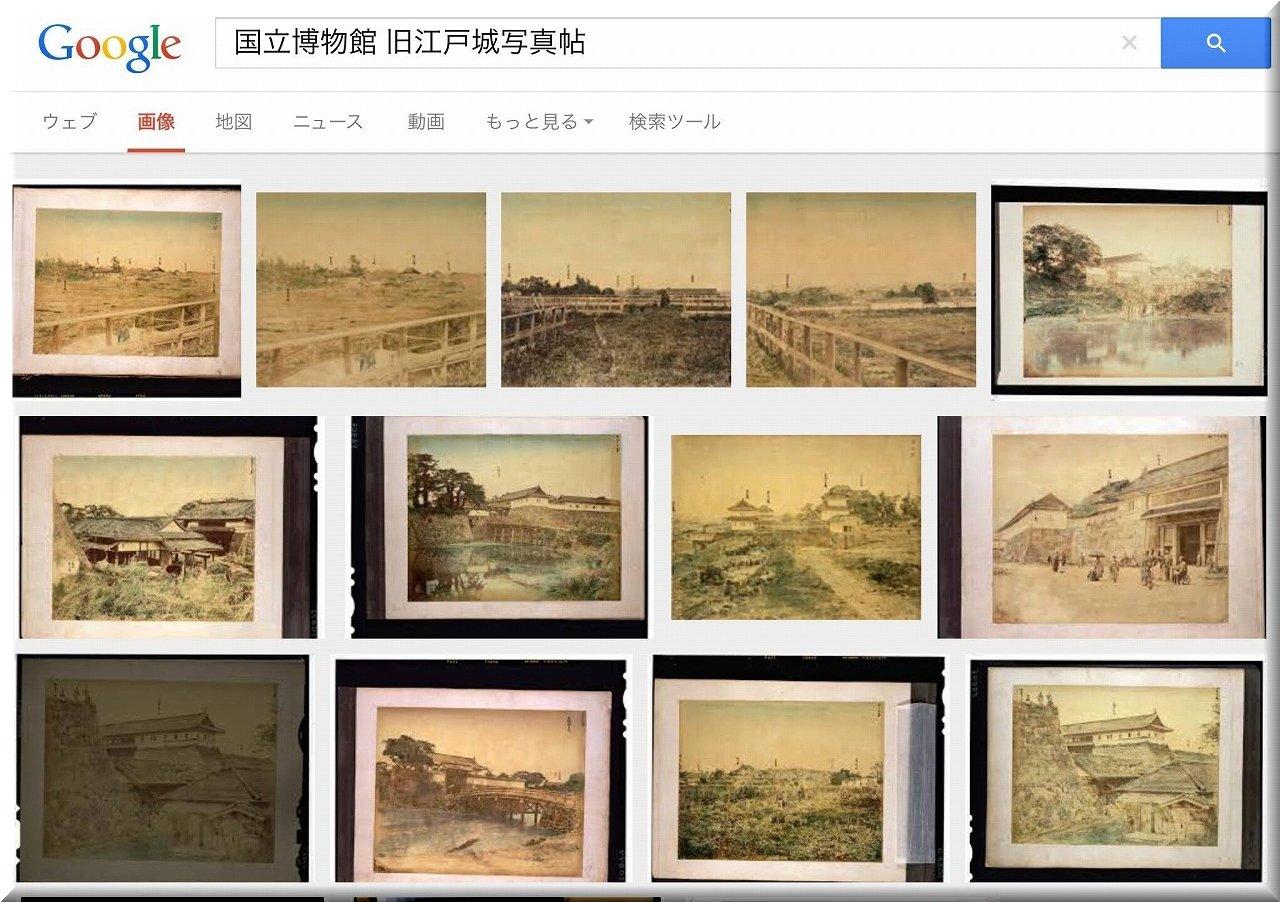 s-「旧江戸城写真帖」画像検索