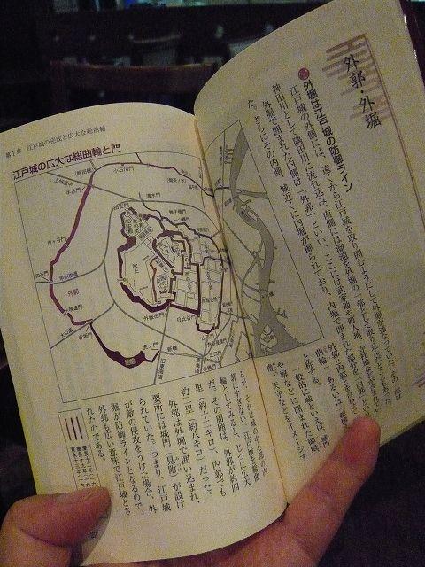 江戸城の見取り図2