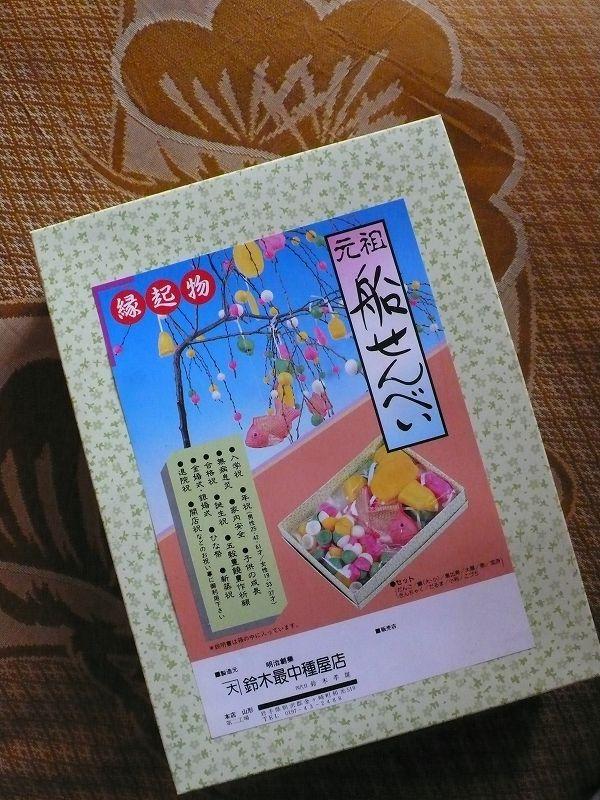 """""""八幡石""""への想い"""