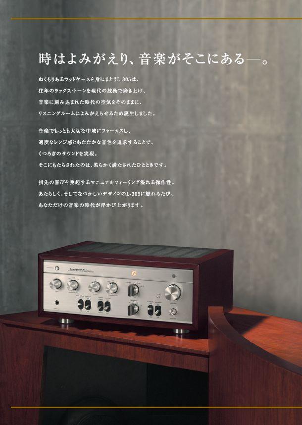 LUXMAN(L-305)カタログ
