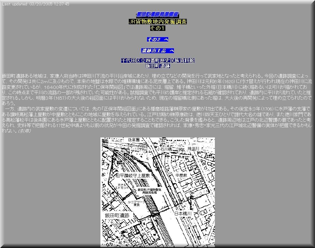 出典:歴史のプロムナード「甲武鉄道飯田橋停車場」2